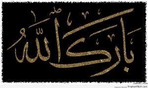 BarakAllah-Calligraphy
